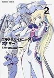 フルメタル・パニック! アナザー (2) (カドカワコミックス・エース)