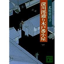 深川澪通り木戸番小屋 (講談社文庫)