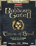バルダーズ・ゲート 2 完結編 スロウン オブ バール 完全日本語版