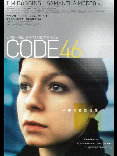 CODE46 (字幕版)