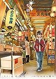 聖樹のパン 6巻 (デジタル版ヤングガンガンコミックス)