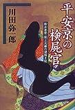 平安京の検屍官―検非違使・坂上元継の謎解き帖