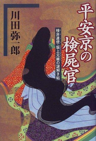 平安京の検屍官―検非違使・坂上元継の謎解き帖の詳細を見る