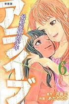 新装版 アライブ 最終進化的少年 第06巻