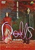 Dolls[ドールズ] [DVD] 画像