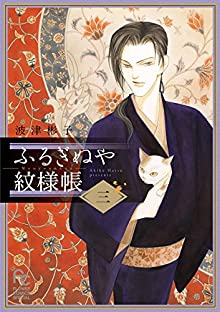 ふるぎぬや紋様帳 第01-03巻 [Furuginuya Kayoichou vol 01-03]