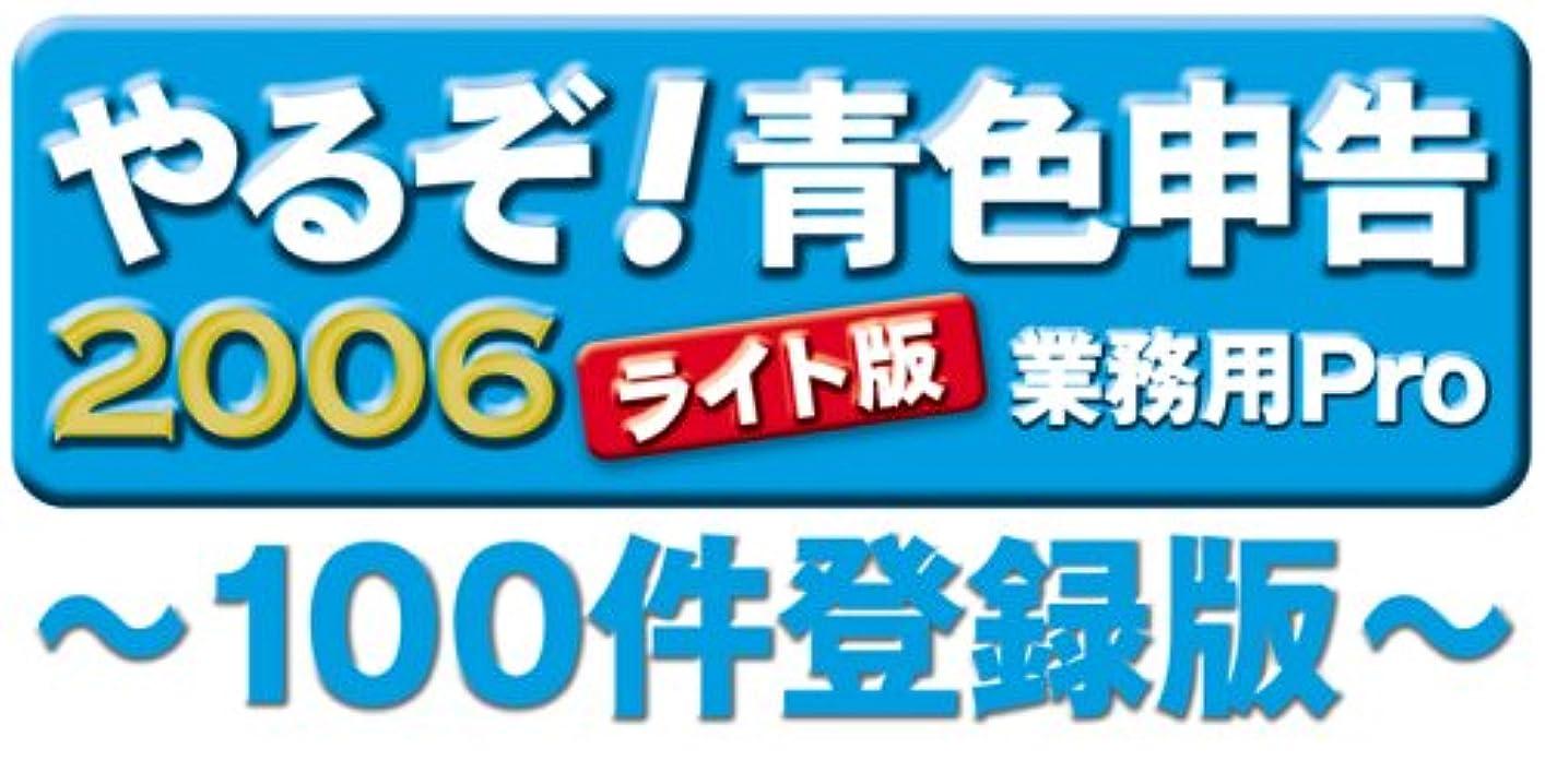 ジェスチャー吸い込むスチールやるぞ!青色申告2006 ライト版 業務用Pro 100件