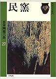 民窯 (日本陶磁大系)