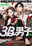 絶対に付き合ってはいけない3B男子(2) (ポラリスCOMICS)