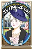 エレノア・ルーズベルト (学習漫画 世界の伝記NEXT)