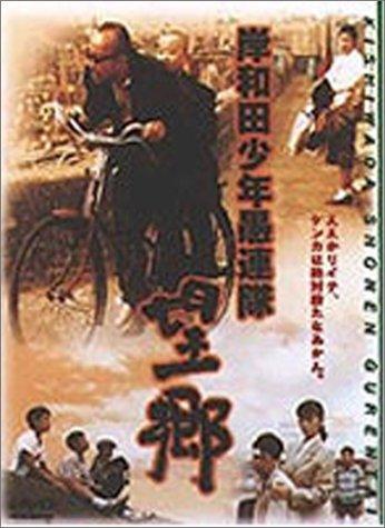 岸和田少年愚連隊 望郷 [DVD]