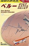B23 地球の歩き方 ペルー 2010~2011 [単行本] / 地球の歩き方編集室 (著); ダイヤモンド社 (刊)