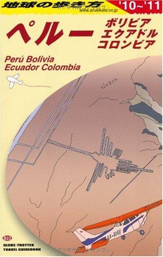 B23 地球の歩き方 ペルー 2010~2011の詳細を見る