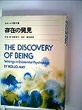 存在の発見―ロロ・メイ著作集5