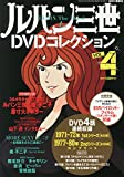 ルパン三世DVDコレクション?4 2015年?03/24 号 [雑誌]