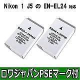 【日本市場向け】【ロワジャパンPSEマーク付】【2個セット】NIKON ニコン Nikon 1 J5 の ENEL24 EN-EL24 互換 バッテリー [残量表示可/純正充電器対応可] 画像
