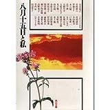 八月十五日と私 (角川文庫)