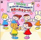 2001年 学芸会・おゆうぎ会CD(5)ダンスベスト