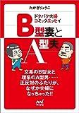 B型妻とA型夫 ~ドタバタ夫婦コミックエッセイ~ (マイナビ文庫)