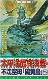 太平洋最終決戦・不沈空母「硫黄島」〈2〉 (コスモノベルス)