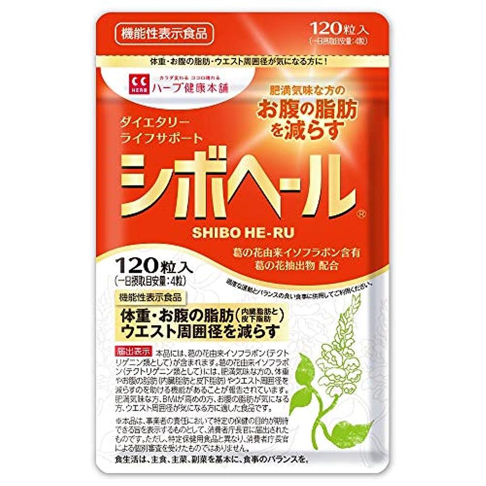 ハーブ健康本舗 シボヘール 120粒入り[機能性表示食品]