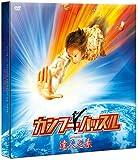 カンフーハッスル 達人之素 [DVD]