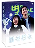 星を射る DVDBOX