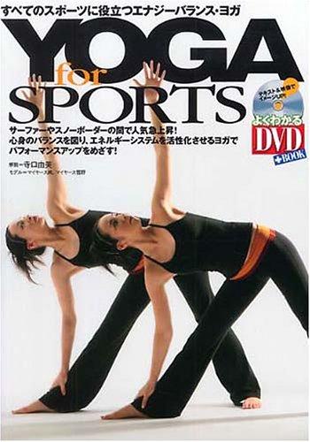 DVD付 YOGA for SPORTS—すべてのスポーツに役立つエナジーバランス・ヨガ (よくわかるDVD+BOOK)