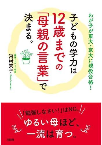 わが子が東大・京大に現役合格!子どもの学力は12歳までの「母親の言葉」で決まる。