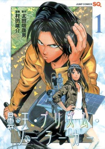 曇天・プリズム・ソーラーカー 1 (ジャンプコミックス)