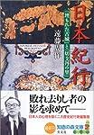 日本紀行  「埋もれた古城」と「切支丹の里」 (知恵の森文庫)
