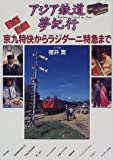 アジア鉄道夢紀行―京九特快からラジダーニ特急まで