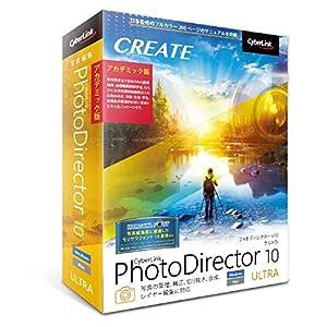 サイバーリンク PhotoDirector 10 Ultra アカデミック版