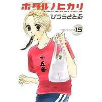 ホタル ノ ヒカリ(15) <完> (KC KISS)