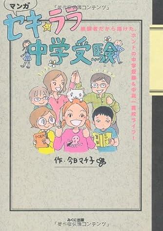 セキ☆ララ中学受験―経験者だから描けた、ホントの中学受験&中高一貫校ライフ! (進学レーダーBooks)