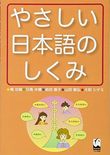 やさしい日本語のしくみの詳細を見る