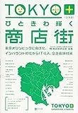 TOKYO+(プラス)ひときわ輝く商店街―東京オリンピックに向けた、インバウンド対応からIT導入、空き店舗対策
