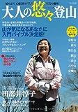 大人の悠々登山 (三才ムック vol.379)