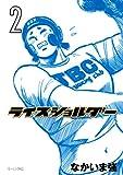 ライスショルダー(2) (モーニングコミックス)