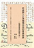 吟遊詩人と浄瑠璃太夫の音楽世界―物語音楽の創作法― (MyISBN - デザインエッグ社)