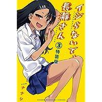 イジらないで、長瀞さん(3)特装版 (プレミアムKC 週刊少年マガジン)