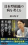 日本型組織の病を考える (角川新書) 画像