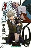 屍姫 (20) (ガンガンコミックス)
