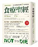 How Not to Die: Discover the Foods Scientifically Proven to Prevent and Reverse Disease 画像