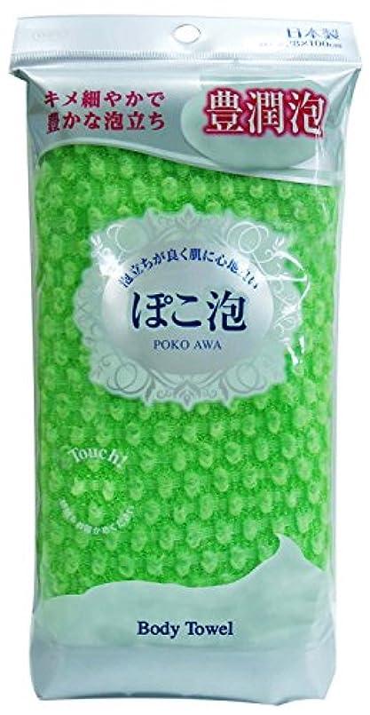 揃える節約モールオーエ ぽこ泡 ボディ タオル  グリーン 約28×100cm キメ 細やかで 豊かな 泡立ち