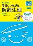 楽しく学ぶ! 看護につながる解剖生理 改訂版 (プチナースBOOKS)