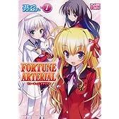 FORTUNE ARTERIALコミックアンソロジー 1 (IDコミックス DNAメディアコミックス)
