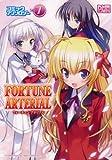 FORTUNE ARTERIALコミックアンソロジー VOL (1) (IDコミックス DNAメディアコミックス)
