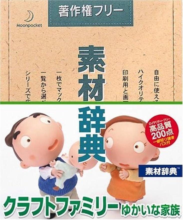 特殊修羅場メーカー素材辞典 Vol.89 クラフトファミリー ゆかいな家族編