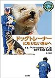 ドッグトレーナーになりたいきみへ トイプードルの警察犬アンズを育てた指導士の物語
